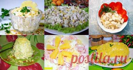 Салат с ананасами и курицей - 53 рецепта приготовления пошагово - 1000.menu Салат с ананасами и курицей - быстрые и простые рецепты для дома на любой вкус: отзывы, время готовки, калории, супер-поиск, личная КК