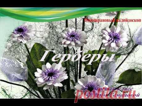 p.1 Gerber from a foamiran. Elena Semanova's MK