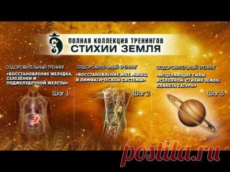 Здоровье желудка, селезенки и поджелудочной железы_15.07.2021