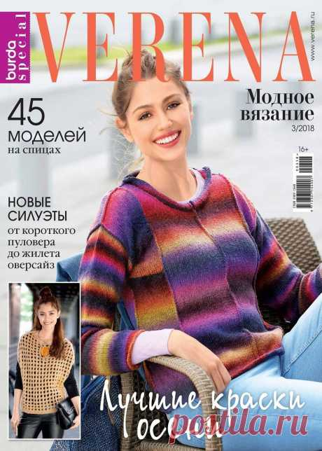 Verena Модное вязание №3 2018.