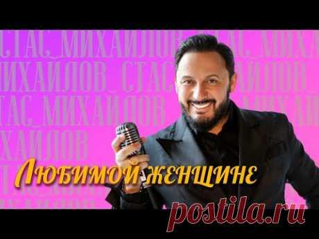 Стас Михайлов - Любимой женищине - лучшие песни 2020