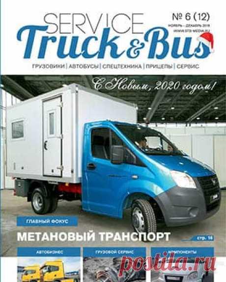 Truck and Bus №6 ноябрь-декабрь 2019   Скачать журнал онлайн