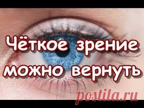 Чёткое зрение можно вернуть