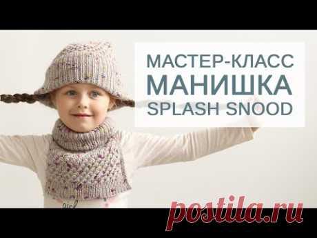 Мастер-класс по вязанию манишки SPLASH_SNOOD