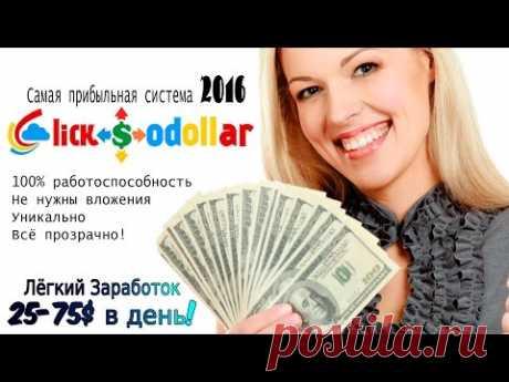 ClickSoDollar - заработок №1 на автосерфинге без вложений