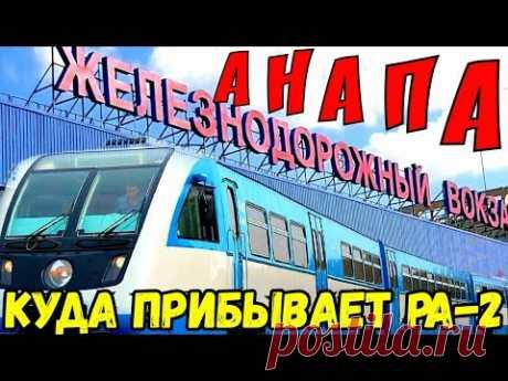 Крымский мост(06.03.2020)Железнодорожный вокзал АНАПЫ.Куда прибывают РА-2 с Керчи.Ходим и смотрим