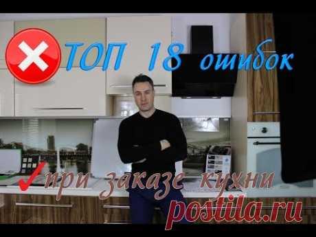 Друзья, в этом видео речь пойдет о самых основных ошибках которые люди совершают при заказе кухонной мебели. Обязательно делимся в комментариях своим опытом ...