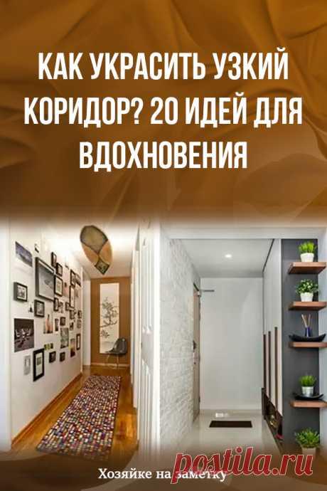 Как украсить узкий коридор? 20 идей