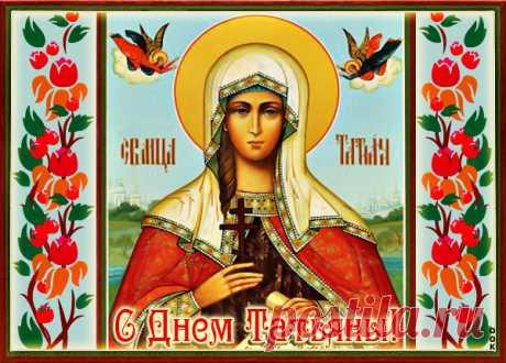 Картинка С днём ангела Татьяна поздравляю