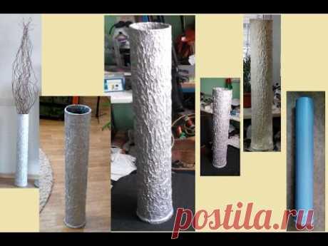 Как сделать высокую вазу для декоративных длинных веток. High vase for decorative long branches. - YouTube