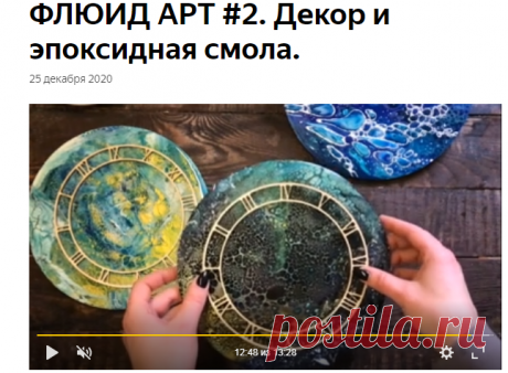ФЛЮИД АРТ #2. Декор и эпоксидная смола.   Katrevich WOOD & ART   Яндекс Дзен