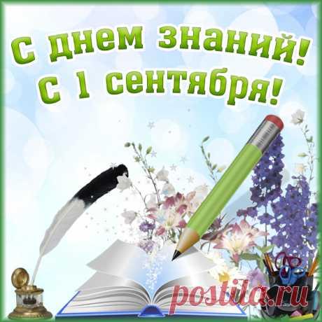 Интересная картинка День Знаний - 1 Сентября