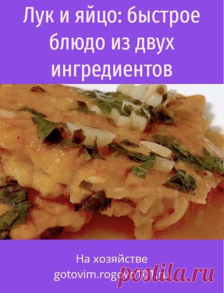 Лук и яйцо: быстрое блюдо из двух ингредиентов