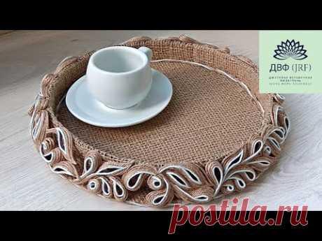 Поднос из джута и мешковины в технике Джутовая филигрань- Изделия из джута-Jute craft ideas/© 2020 г