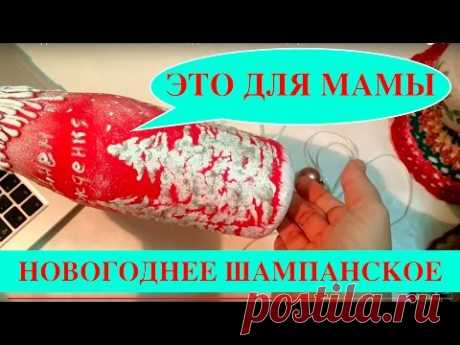 НОВОГОДНЕЕ ШАМПАНСКОЕ 3 ВАРИАНТА (осторожно в начале маты)  ДЕЛЮСЬ СЕКРЕТАМИ   Ирина Климовна