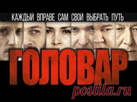 """НОВИНКА КИНО!!! """"ГОЛОВАР"""", криминальная драма (2018 г.)"""