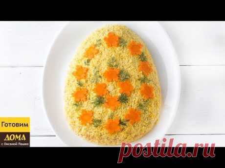 Пасхальный салат Мимоза. 😋👍 Очень Вкусно, Просто и Недорого!