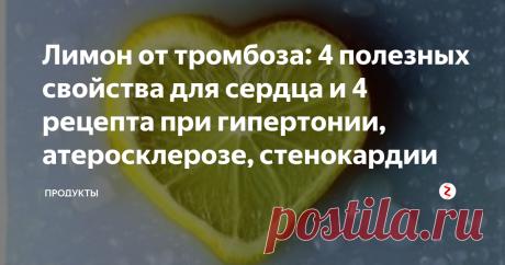 Лимон от тромбоза: 4 полезных свойства для сердца и 4 рецепта при гипертонии, атеросклерозе, стенокардии С каждым годом смертность от заболеваний, связанных с сердечными и сосудистыми проблемами, неуклонно растет.