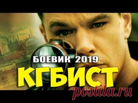 ПРЕМЬЕРА 2019 ПРО БЫВШЕГО ФСБШНИКА - КГБИСТ @ Русские боевики 2019 новинки HD 1080P