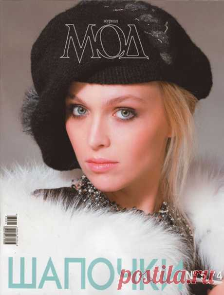 Альбом«Журнал МОД 574/2013»