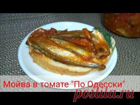 """Мойва в томате """"По-Одесски"""" /как почистить мойву"""
