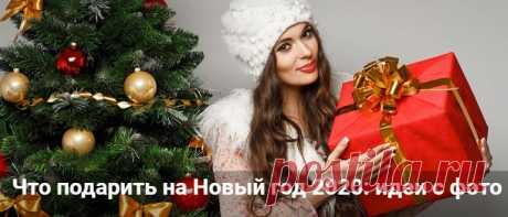 Что подарить на Новый год 2020: идеи новогодних подарков с фото Что подарить на Новый год 2020: идеи новогодних подарков с фото. Что подарить маме, папе, коллеге или другу с подругой. Оригинальные и необычные подарки.