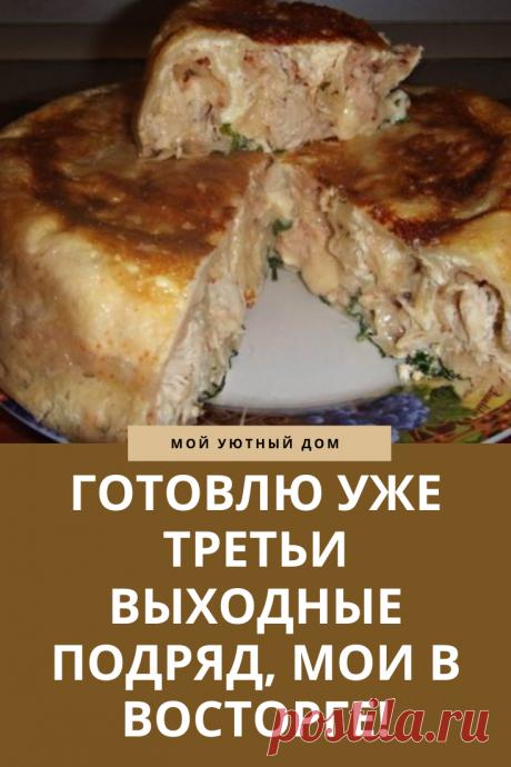 Отличный и вкусный рецепт пирога