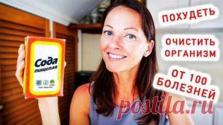 Пищевая сода для похудения: как принимать внутрь, отзывы, результаты, польза и вред
