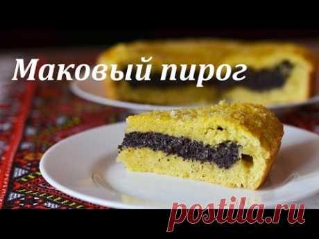 Маковый пирог | Рецепты SladkoTV