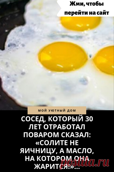 Рецепт приготовления вкусной яичницы