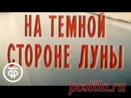 На темной стороне луны. Серия 1. Художественный фильм (1989)