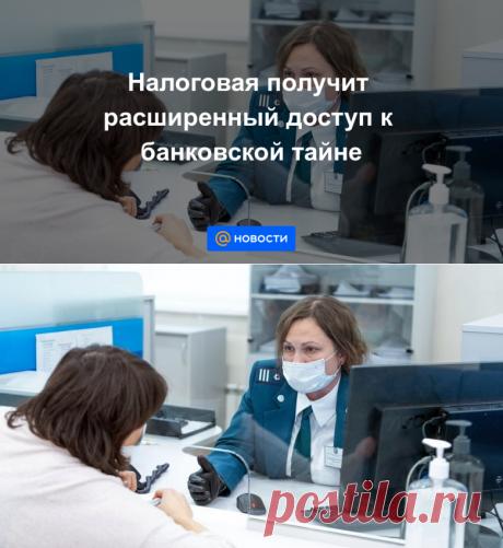 13-3-21-Налоговая получит расширенный доступ к банковской тайне - Новости Mail.ru