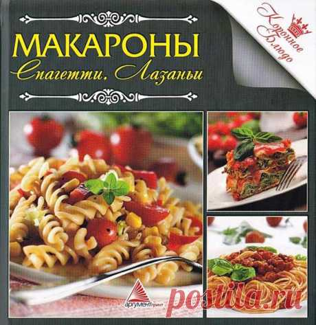 Макароны. Спагетти. Лозаньи.