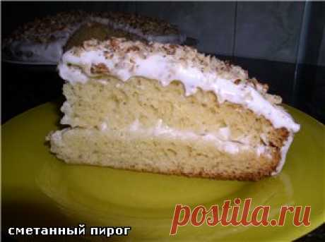 Сметанный пирог  / Простые рецепты