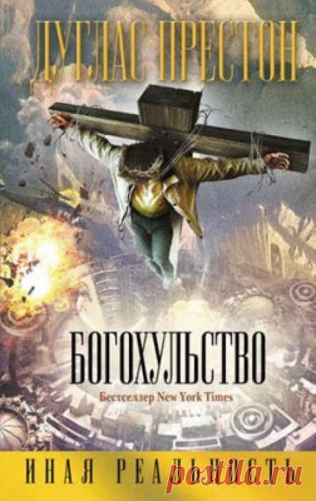 Дуглас престон богохульство » новые книги читать онлайн и.