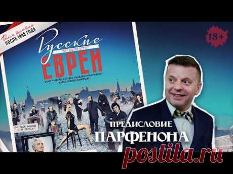 Русские Евреи. Фильм третий. С предисловием Леонида Парфенова.