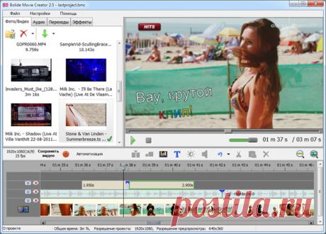 Скриншоты видеоредактора Bolide Movie Creator