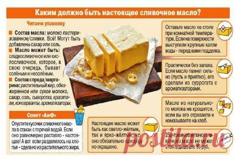 Каким должно быть настоящее сливочное масло