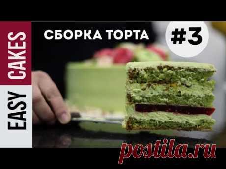 СБОРКА ТОРТА #3 - ВАРИАНТ от приглашённого мастера-кондитера Балгын Куанбековой