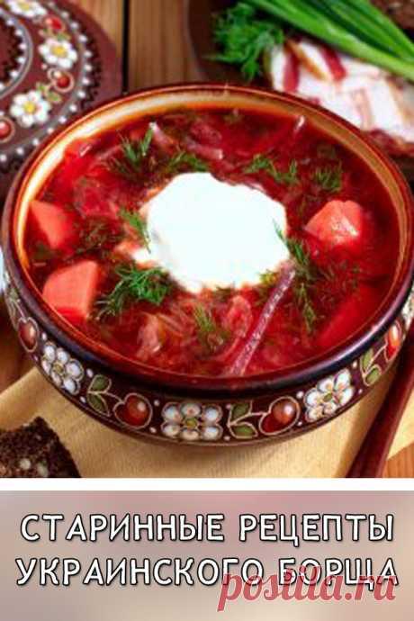 Старинные рецепты Украинского борща Борщ – один из самых знаменитых блюд в мире. Это густой суп, который можно заправить салом, растертым с чесноком и зеленью. Еще один обязательный атрибут вкусного борща – пампушки из дрожжевого теста.  Рецептов украинского борща известно множество: в каждой области это блюдо готовят по-своему.