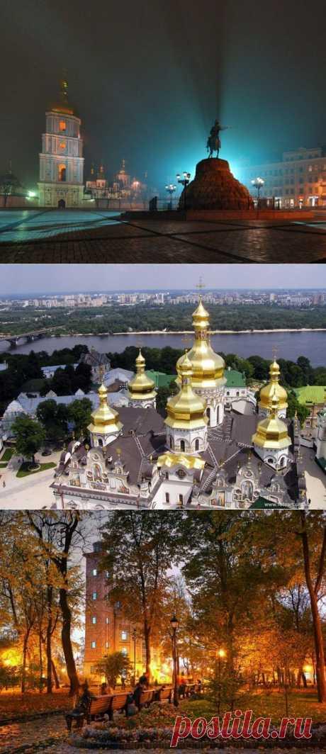 Киев - седая старина, потрясающая красота, современность, здесь переплелись во едино - Фото - Калейдоскоп Эмоций