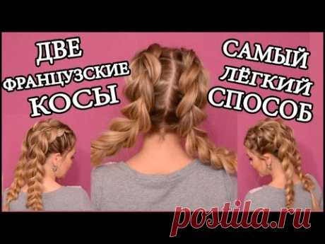 French braids \/ French braids \/ the EASIEST WAY of WEAVING 2 KOSICHEK\/DVE FRENCH BRAIDS