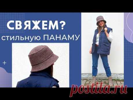 ШАПКА ПАНАМА 2021 / Вязание в раскол крючком / Мастер-класс / Мамочкин канал