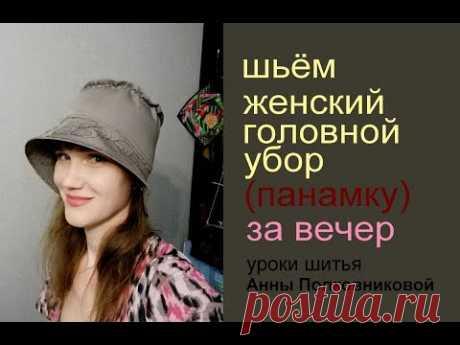 шьем женский головной убор (панамку) за вечер