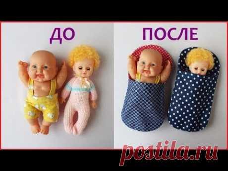 Конверт для куклы пупса Проект ЧУЖИЕ КУКЛЫ часть 4. Envelope for a baby doll