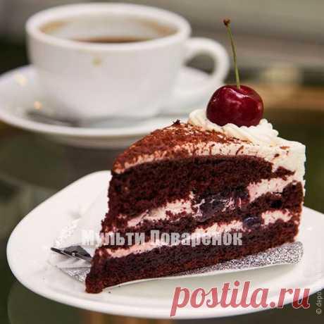 Шоколадный торт с вишней в мультиварке | Мультиповаренок