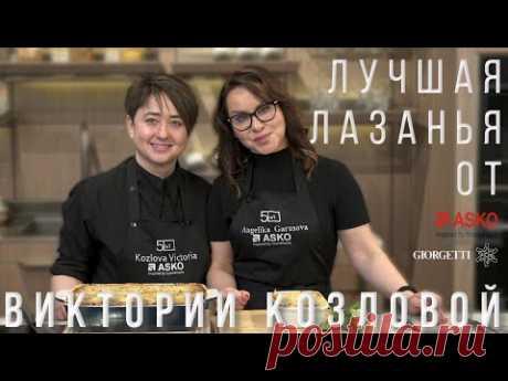 Лучшая лазанья от Виктории Козловой. ASKO   Анжелика Гарусова
