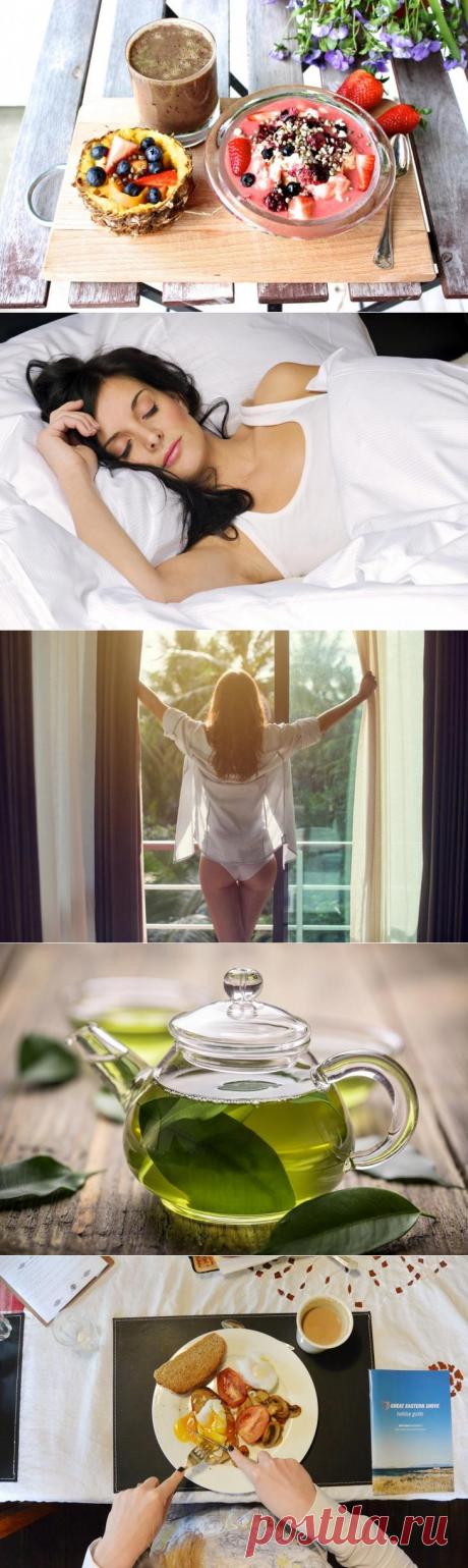 15 незаменимых утренних привычек, которые сделают вас стройными