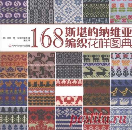 168 Nordic Knitting Patterns 2015 (168 классических скандинавских узоров)