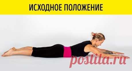 Всего 1 упражнение, которое сделает вашу фигуру идеальной Во имя стройной и подтянутой фигуры люди садятся на диеты и ходят на изнурительные тренировки. Хорошая новость: сбросить вес и обрести идеальную форму можно даже лежа на диване....